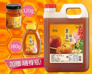 3公斤家庭號特色蜂蜜,限時5.0折,今日結帳再享加碼折扣