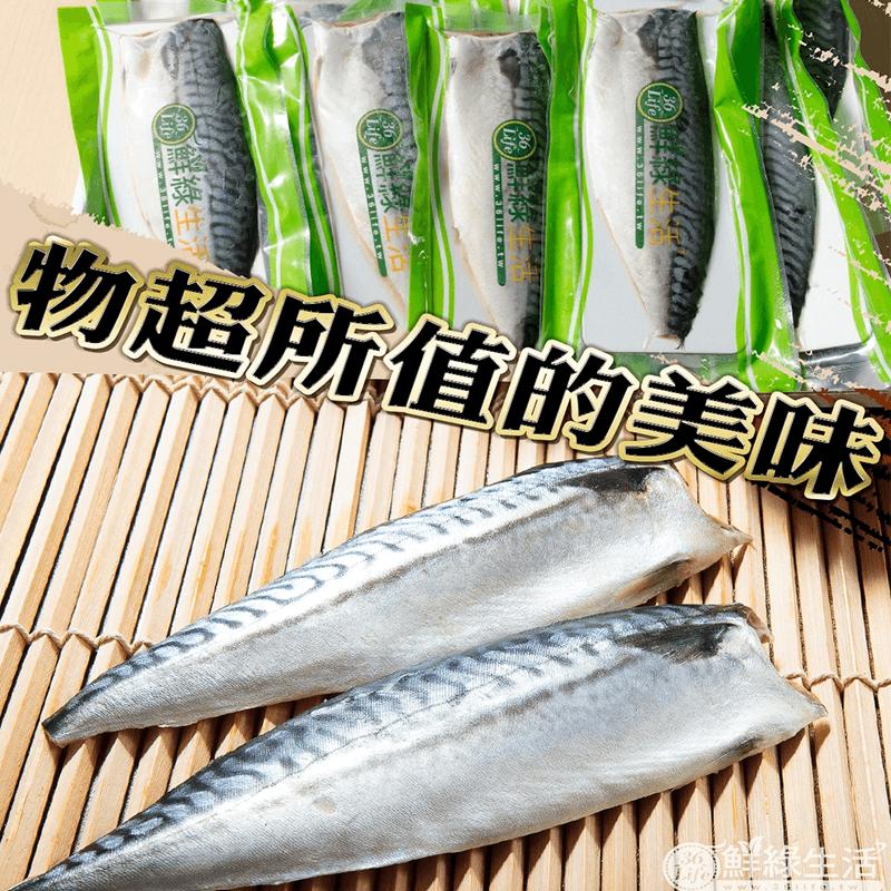 超值優惠挪威薄鹽鯖魚,限時3.7折,請把握機會搶購!