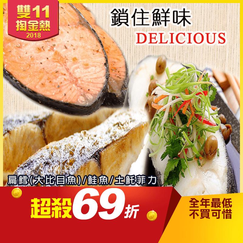 大規格扁鱈鮭魚土魠任選,本檔全網購最低價!