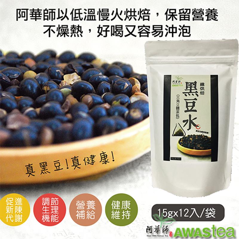 阿華師茶業濃香健康黑豆水,限時4.3折,請把握機會搶購!