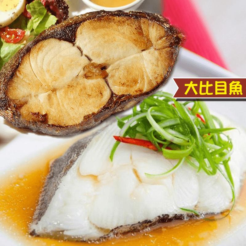 嚴選鮮美扁鱈/銀獅鯧魚,今日結帳再打85折!