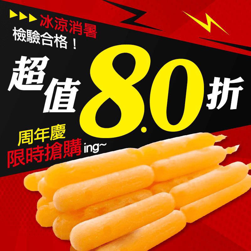 夏季限定埔里百香果冰棒,本檔全網購最低價!