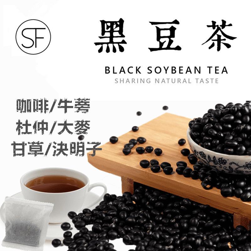 S.F台灣養生黑豆茶包,限時破盤再打82折!