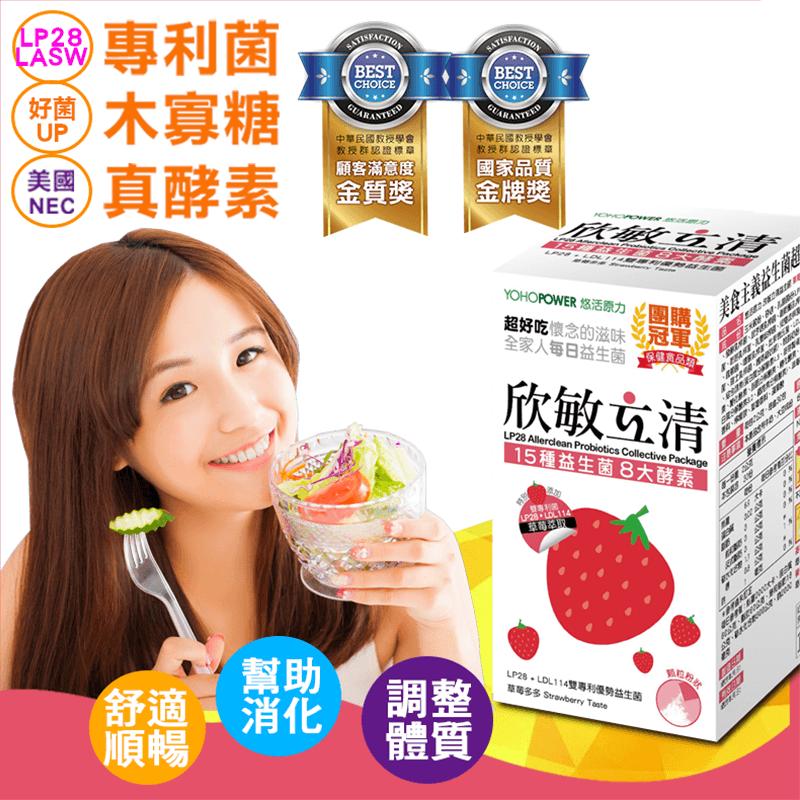 欣敏立清草莓多多益生菌,今日結帳再打85折!