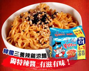 超唰嘴韓國三養辣雞涼麵,限時5.5折,今日結帳再享加碼折扣