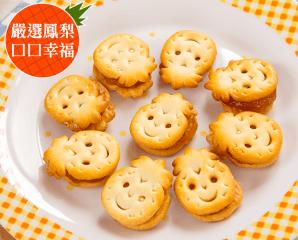 午茶時光微笑鳳梨夾心餅,限時3.1折,今日結帳再享加碼折扣