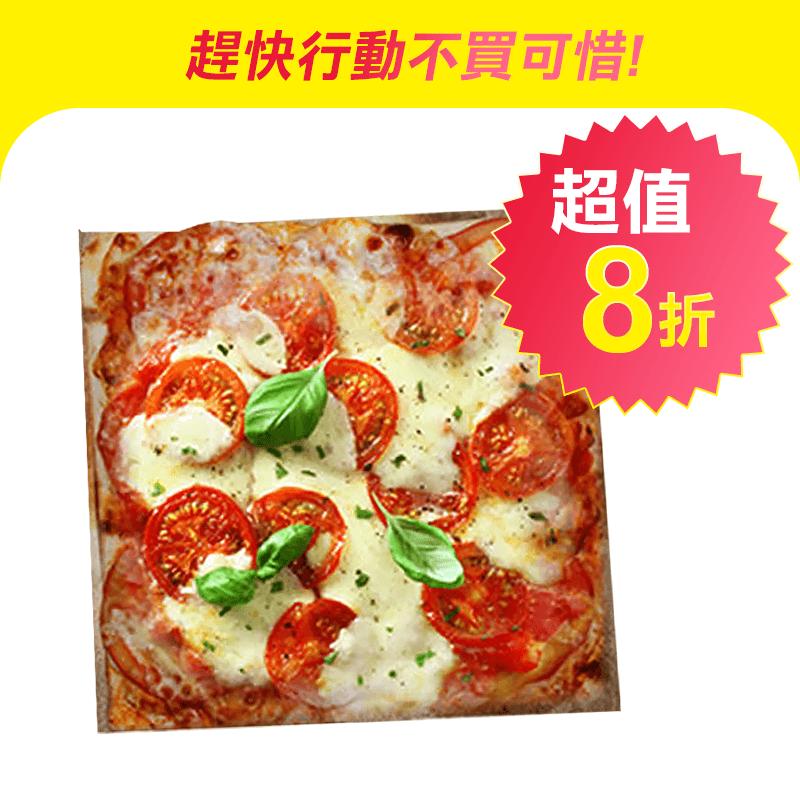 美味低卡脆皮義式米披薩,本檔全網購最低價!