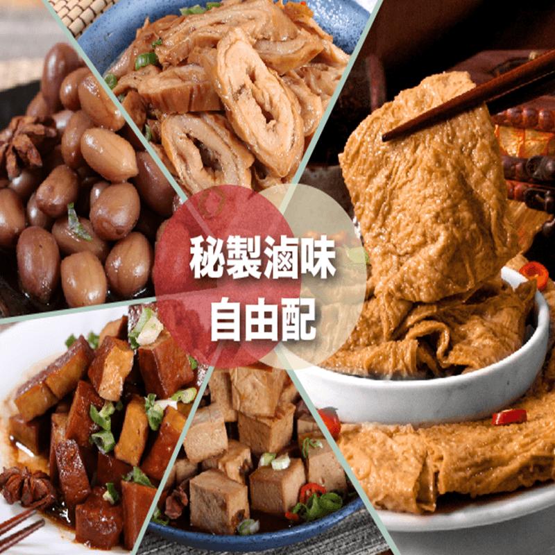 滷藝新村經典滷味大拼盤,今日結帳再打85折!