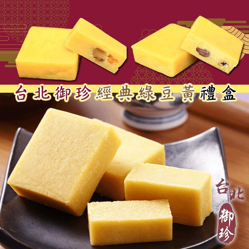 【台北御珍】綜合經典綠豆黃禮盒,限時破盤再打82折!
