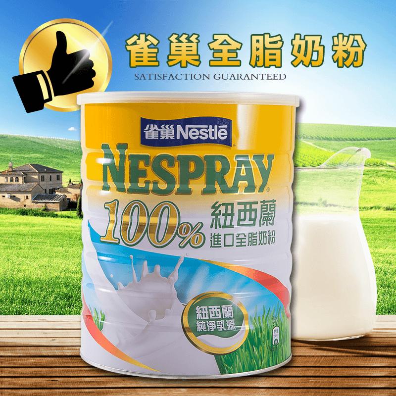 雀巢100%紐西蘭全脂奶粉,限時9.8折,請把握機會搶購!