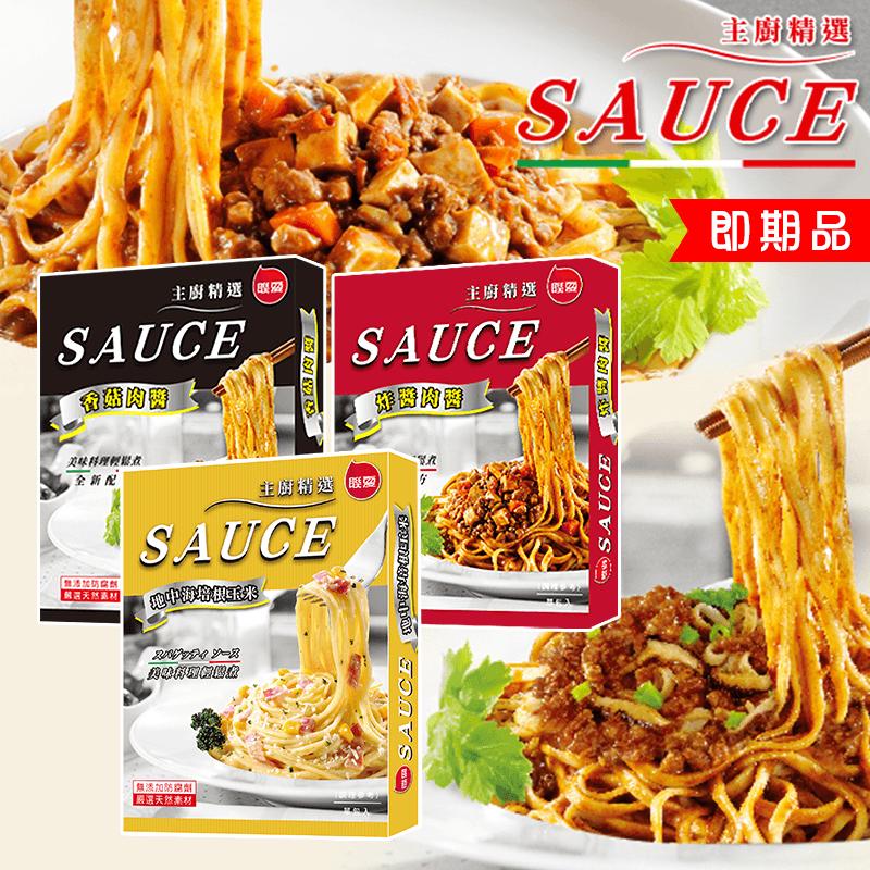 Sauce主廚精選懷舊麵醬,限時5.1折,請把握機會搶購!