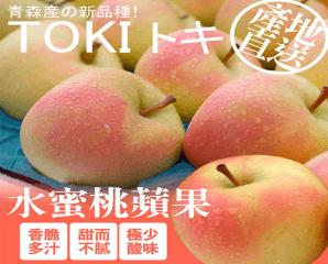青森─トキ水蜜桃蘋果,限時9.4折,今日結帳再享加碼折扣