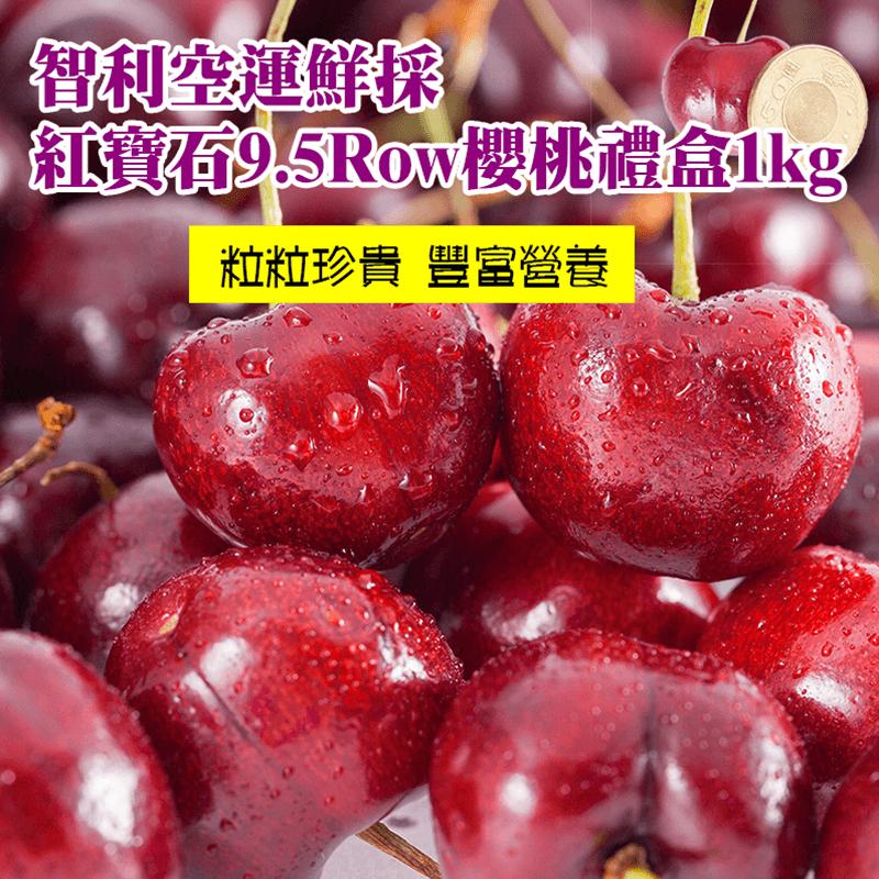 特鮮甜智利櫻桃9.5R禮盒,本檔全網購最低價!