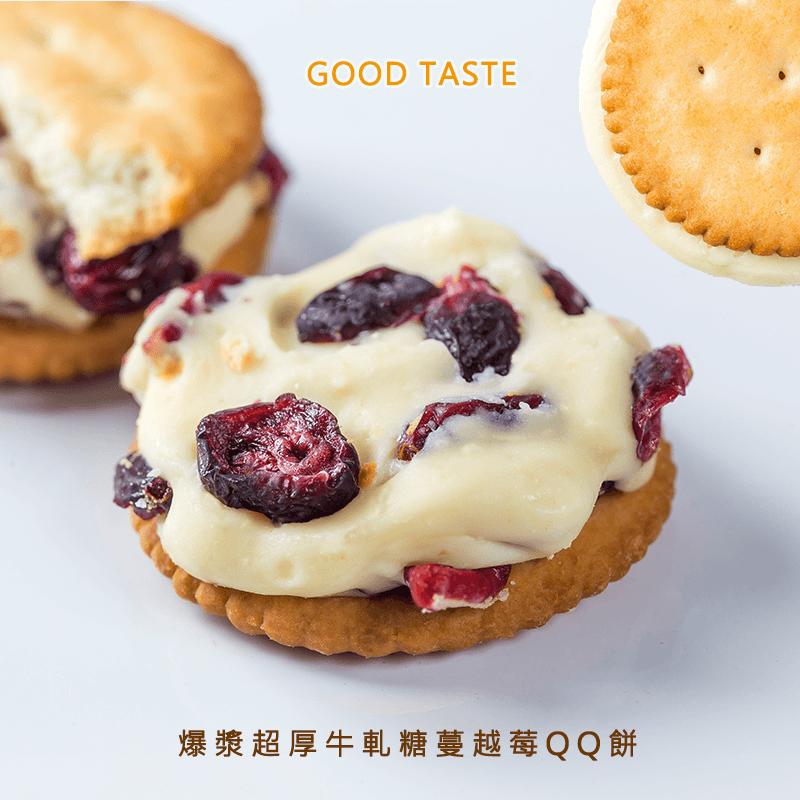 超厚牛軋糖蔓越莓QQ餅,本檔全網購最低價!