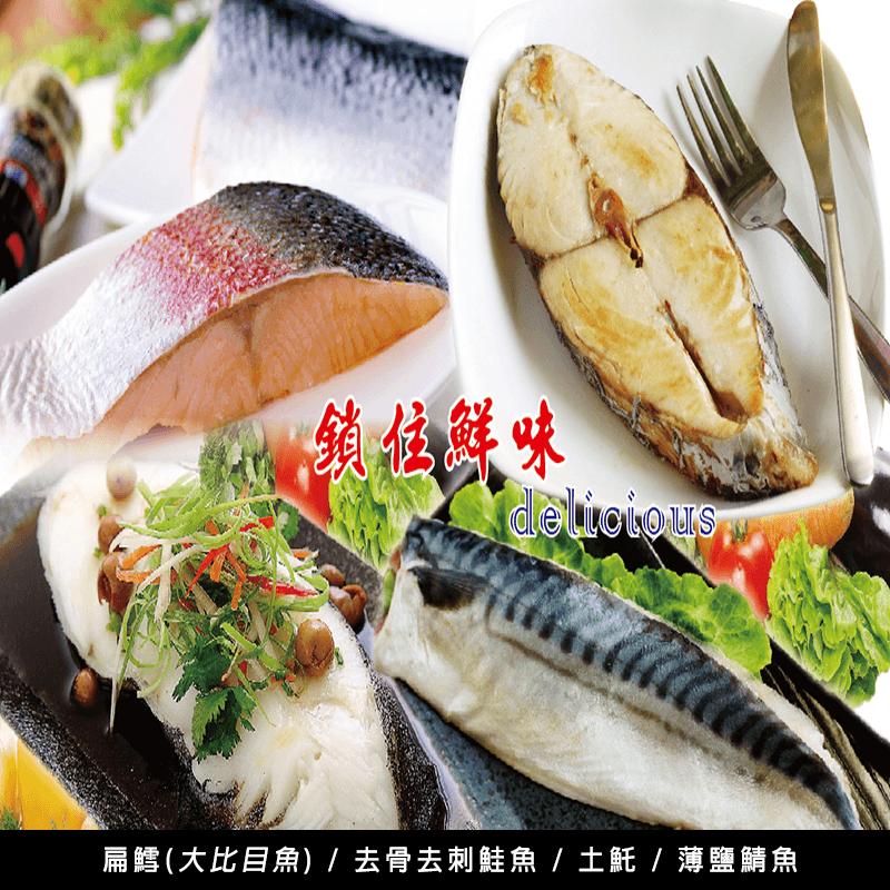 熱賣鮭鱈土魠鯖魚大四拼,限時破盤再打82折!