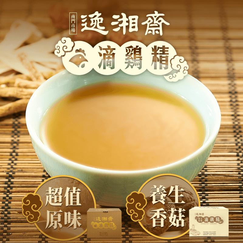 逸湘齋嚴選養生滴雞精,限時7.0折,請把握機會搶購!