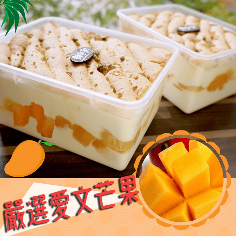 冰涼芒果乳酪鮮奶油蛋糕,限時破盤再打8折!