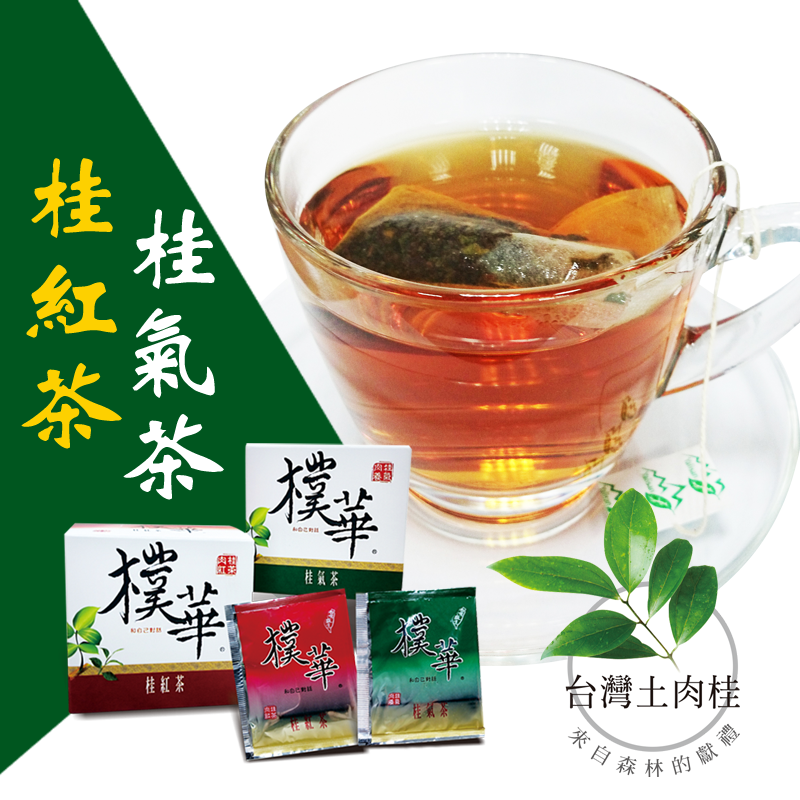 台灣原生種土肉桂茶系列,限時破盤再打82折!