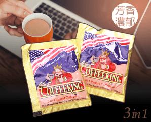皇家三合一即溶咖啡,限時6.1折,今日結帳再享加碼折扣