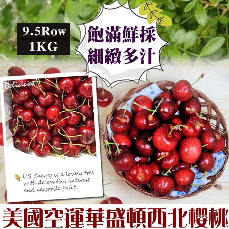 華盛頓9.5R特甜櫻桃,限時6.0折,請把握機會搶購!