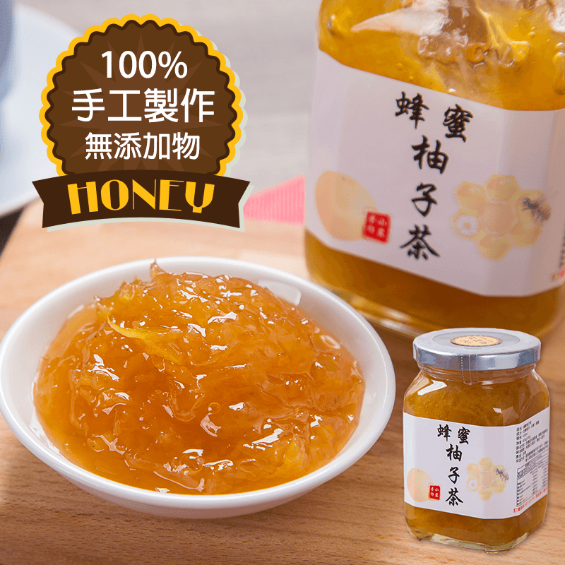 純天然手工蜂蜜柚子茶,今日結帳再打85折!