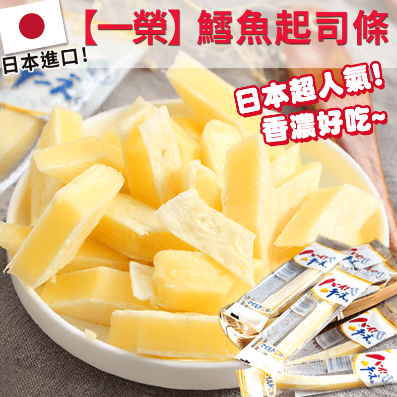 日本進口一榮鱈魚起司條,今日結帳再打85折!