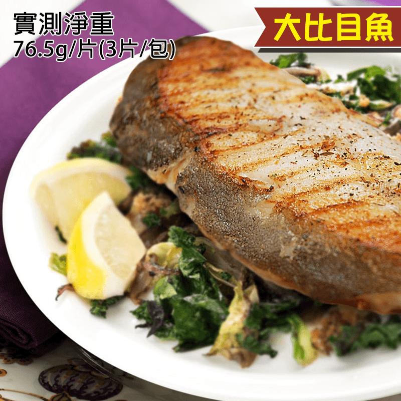 嚴選美味格陵蘭扁鱈(大比目魚),今日結帳再打85折!