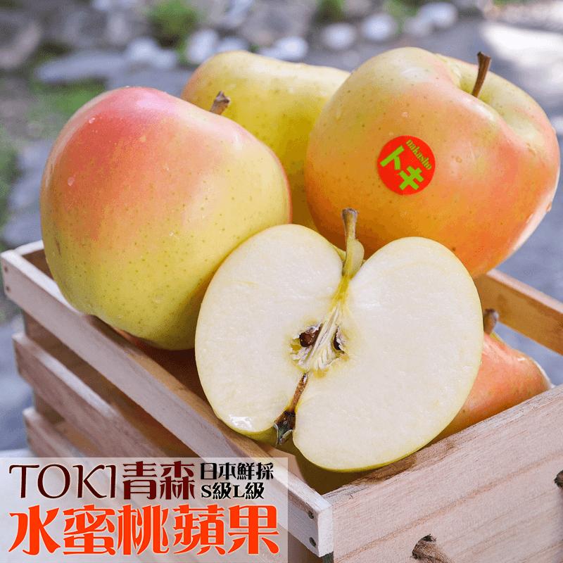 日本青森TOKI水蜜桃蘋果,今日結帳再打85折