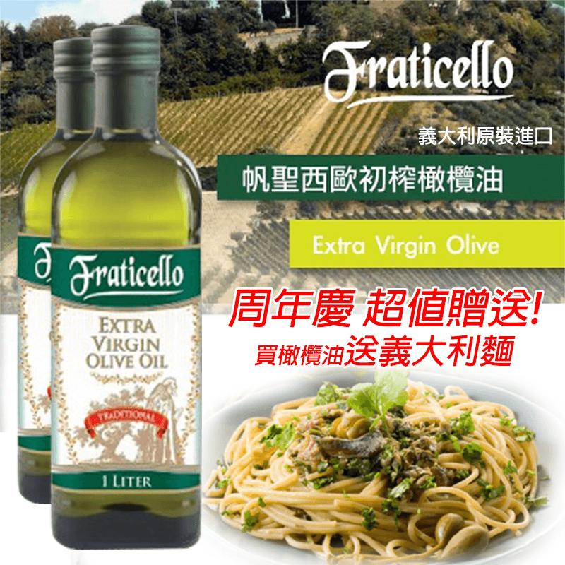義大利原裝初榨橄欖油,今日結帳再打85折!