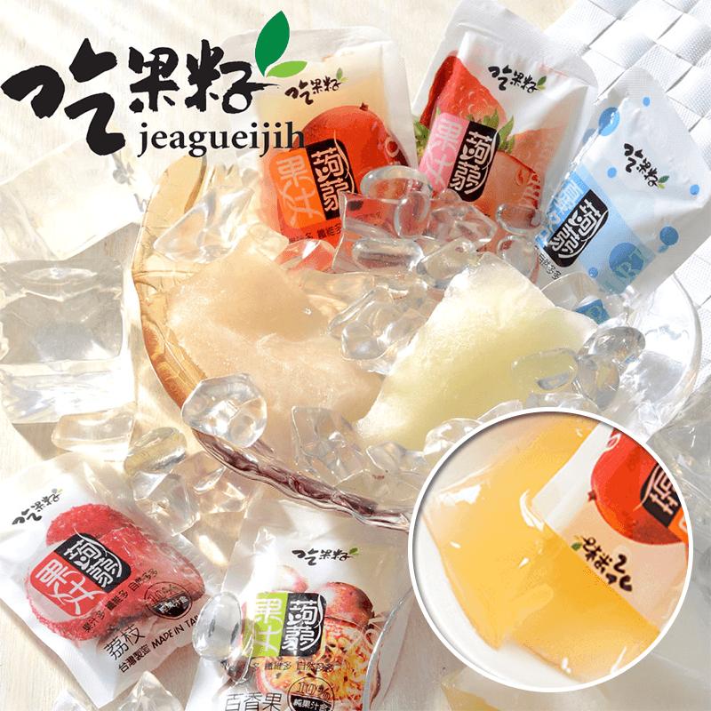 吃果籽擠壓蒟蒻果凍禮盒,限時破盤再打82折!