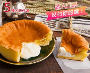 【山田村一】半熟凹蛋糕,限時4.1折,今日結帳再享加碼折扣