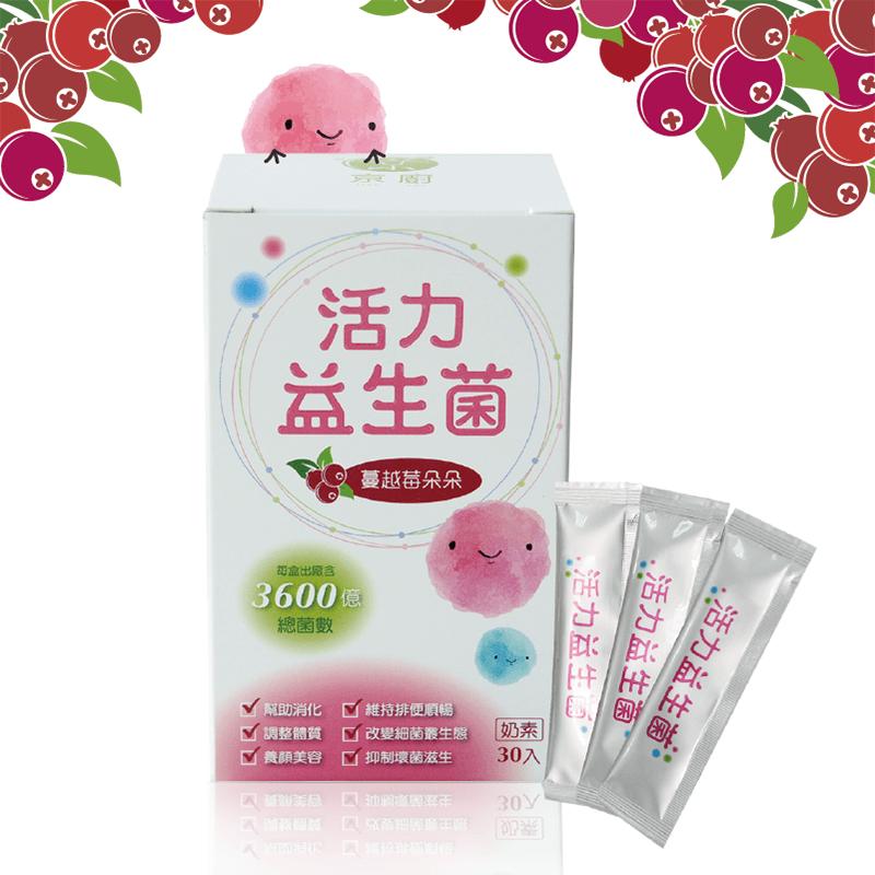 京廚活力蔓越莓益生菌,限時破盤再打8折!