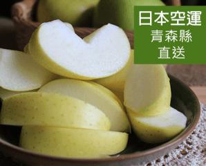 日本限量青森香甜青蘋果,限時6.1折,今日結帳再享加碼折扣