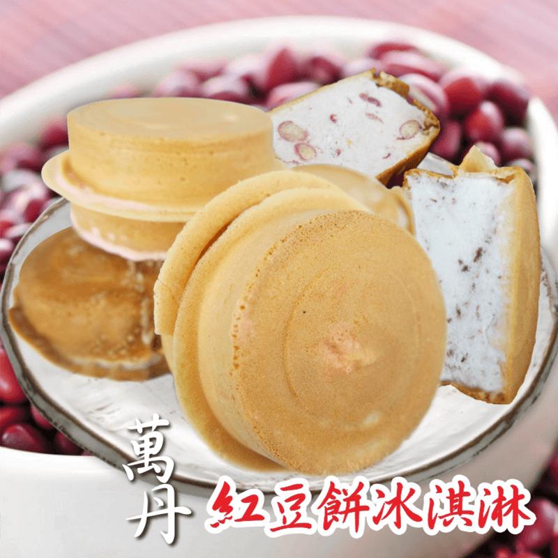 萬丹紅豆餅脆皮冰淇淋,限時破盤再打82折!