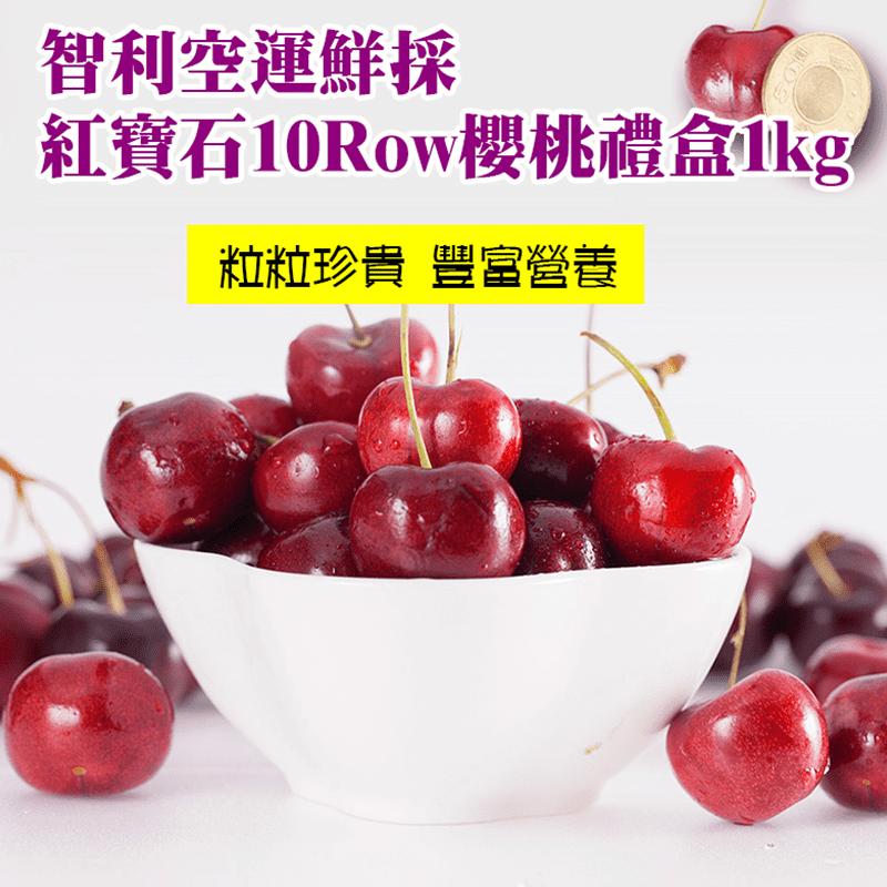 特鮮甜智利櫻桃禮盒10R,限時2.8折,請把握機會搶購!