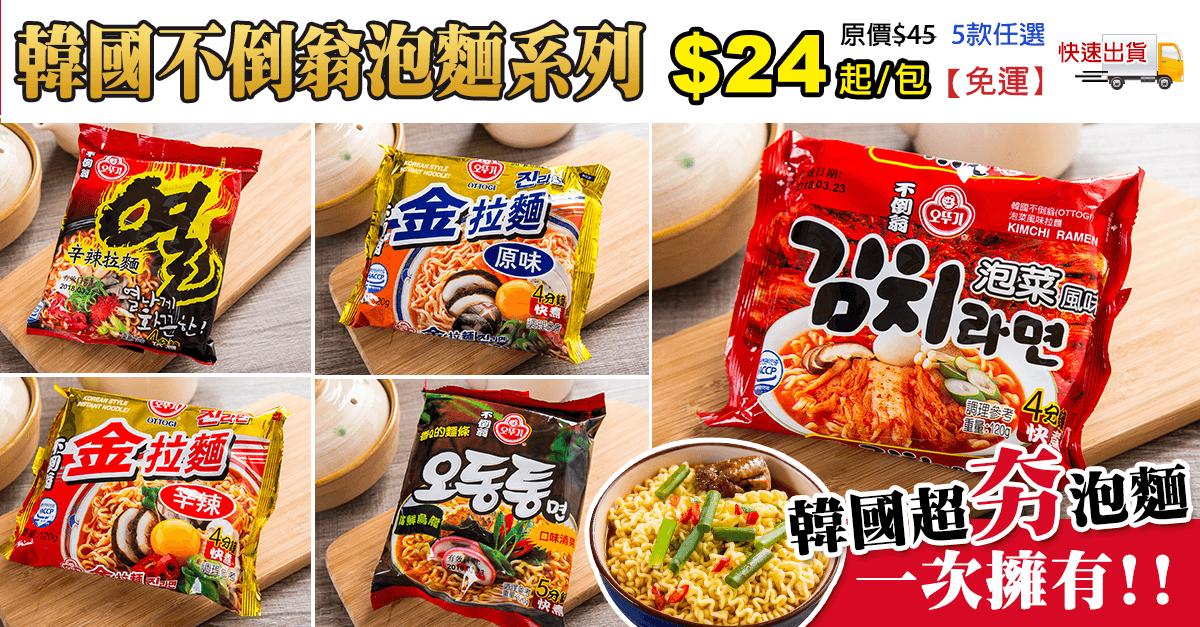 韓國不倒翁泡麵系列