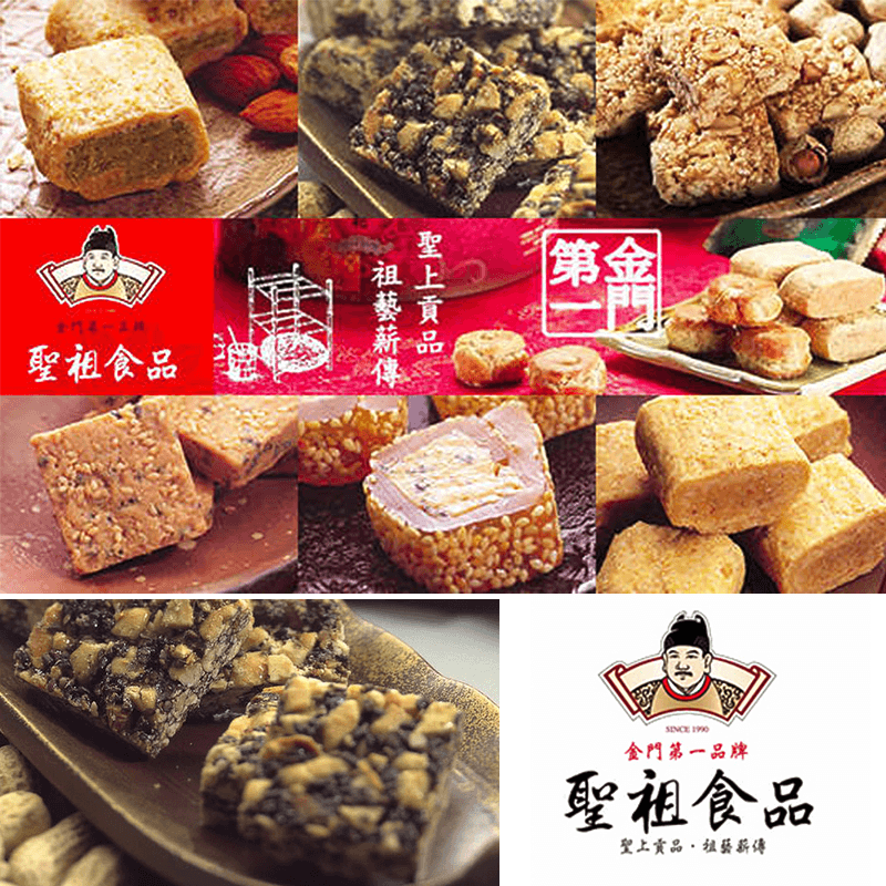 经典零食金门圣祖贡糖,限时7.9折,请把握机会抢购!