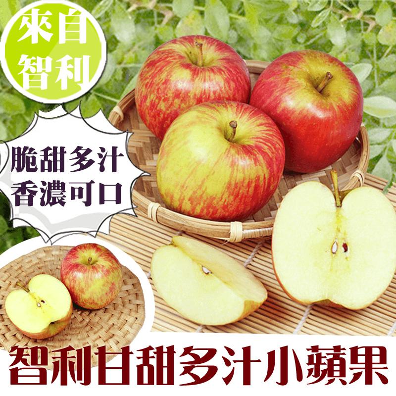 智利甘甜多汁富士小蘋果,限時5.2折,請把握機會搶購!