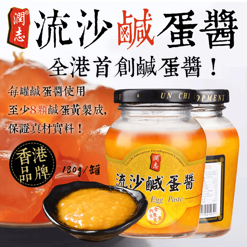 香港火紅流沙鹹蛋黃拌醬,限時破盤再打82折!