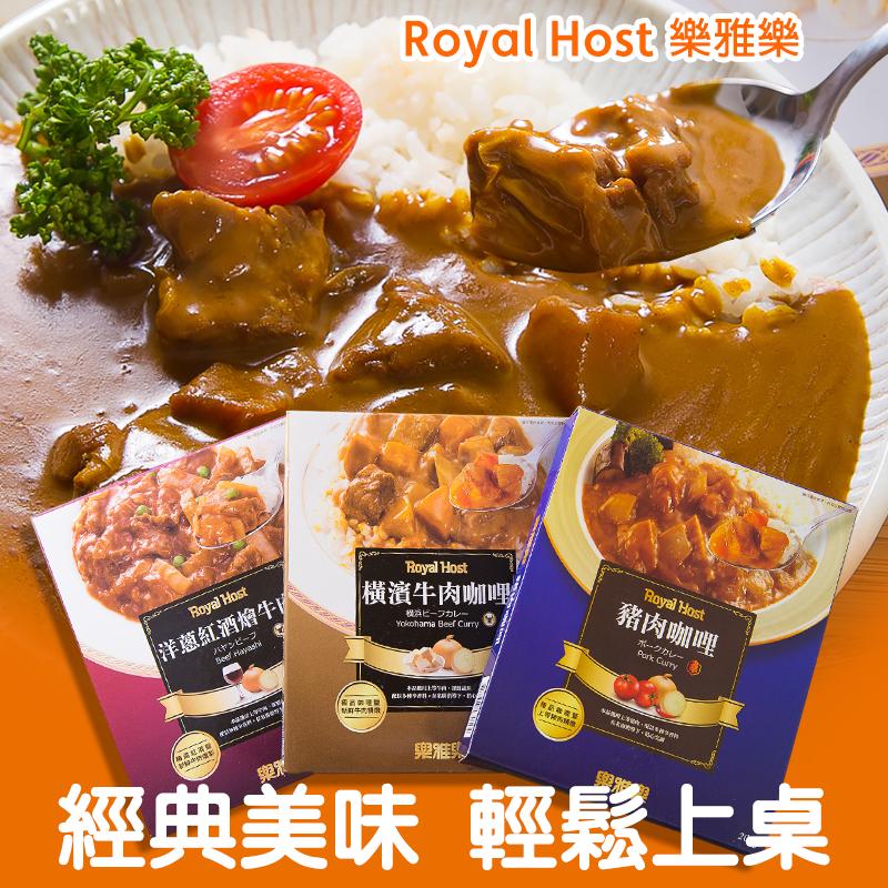 RoyalHost樂雅樂即食特選咖哩任選,限時7.3折,請把握機會搶購!