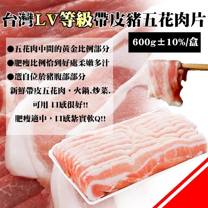台灣優質帶皮豬五花肉片,今日結帳再打85折!