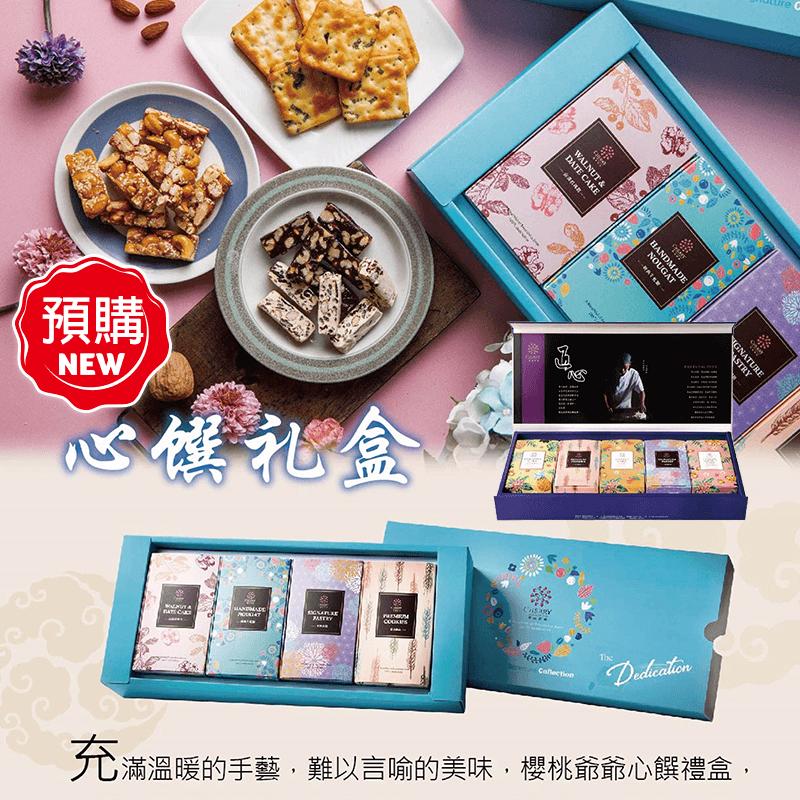 櫻桃爺爺2019新年版禮盒,本檔全網購最低價!