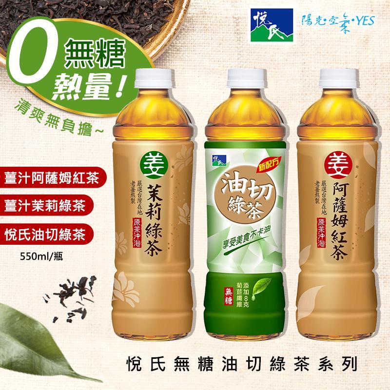 悅氏無糖油切綠茶系列,限時9.5折,請把握機會搶購!