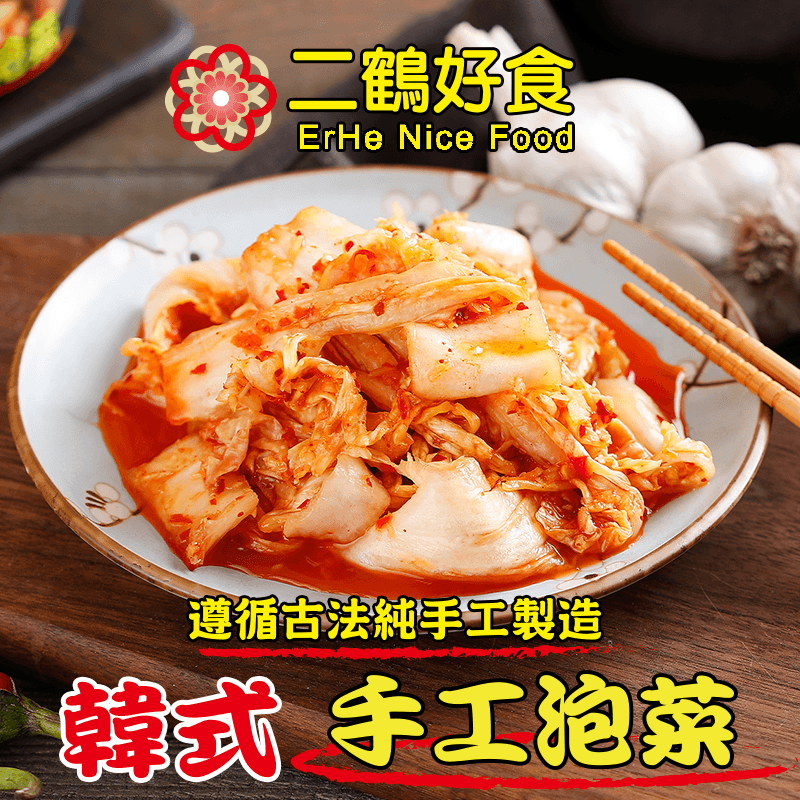 純手工韓式清爽包心泡菜,今日結帳再打85折!