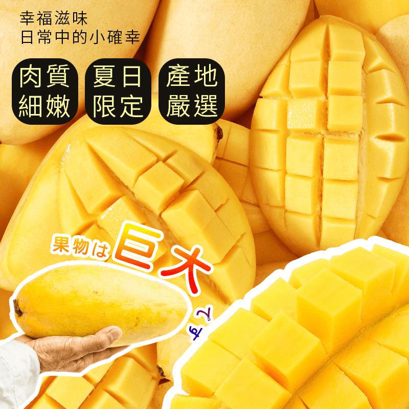 超大甜蜜金煌芒果禮盒,限時6.1折,請把握機會搶購!