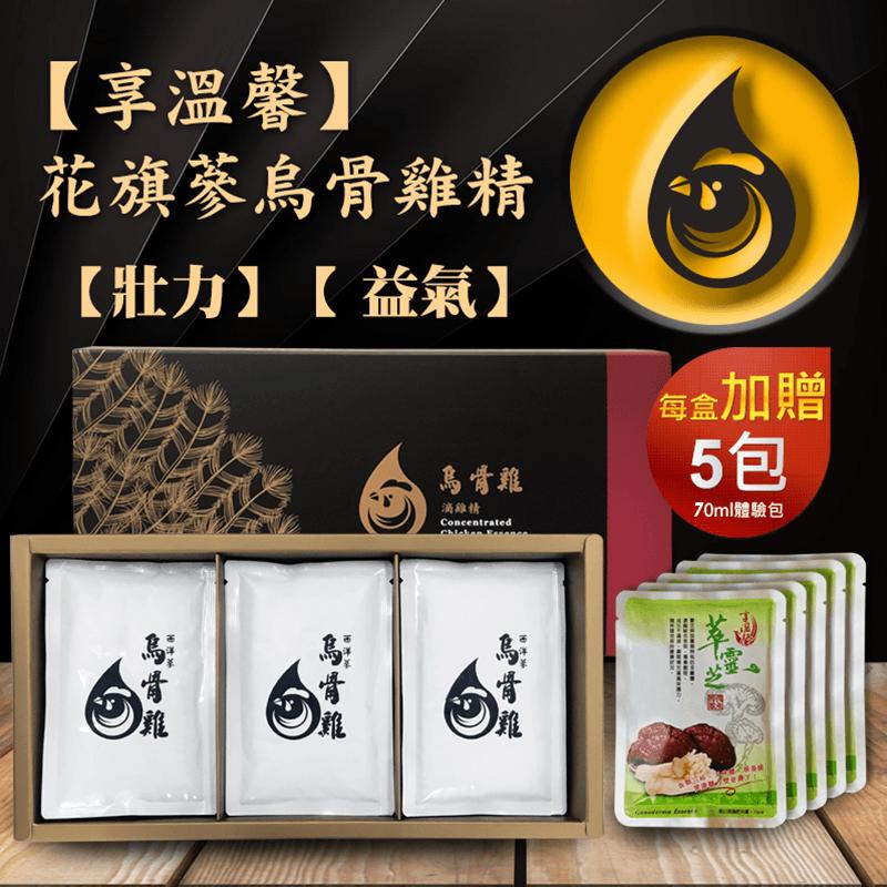享溫馨烏骨雞滴雞精禮盒,本檔全網購最低價!