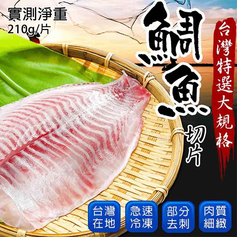 台灣特選大規格鯛魚片,今日結帳再打85折!