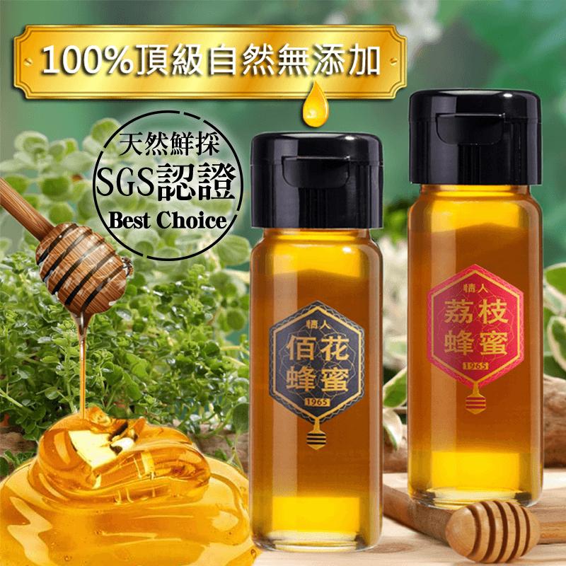 SGS級台灣頂級完熟蜂蜜,限時破盤再打8折!