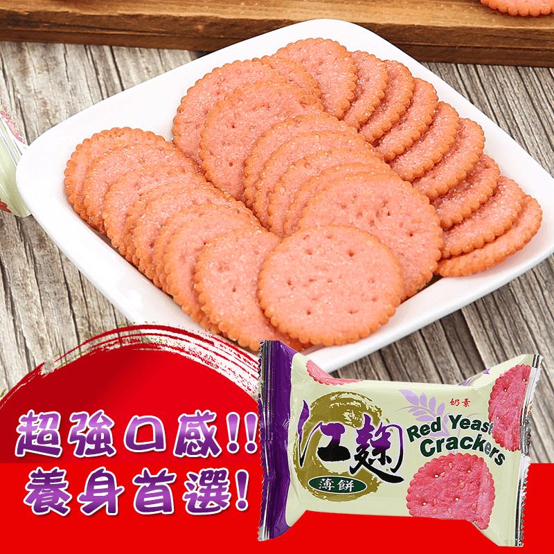 福義軒養生紅麴薄片零食,限時6.5折,請把握機會搶購!