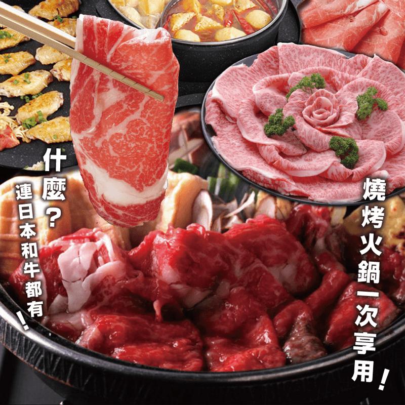 勝崎生鮮肉多多燒烤火鍋7件組,今日結帳再打85折!